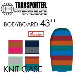 TRANSPORTER トランスポーター ボディボードケース ニットケース/KNITCASE BB ボディボード 43