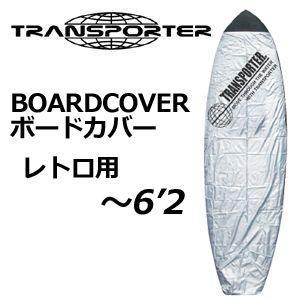 サーフボードケース ソフトケース TRANSPORTER トランスポーター デッキカバー/BOARD COVER ボードカバー レトロ 〜6'2 surfer