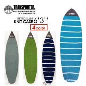 TRANSPORTER トランスポーター サーフボード ケース ニットケース/KNITCASE RETRO&MINI レトロ ミニ 6.3 surfer