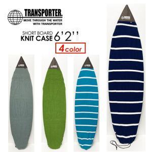 TRANSPORTER,トランスポーター,サーフボード,ケース,ニットケース●KNITCASE SHORT ショートボード 6.2|surfer