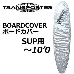 サーフボードケース ソフトケース TRANSPORTER トランスポーター デッキカバー/BOARD COVER ボードカバー SUP 〜10'0 surfer