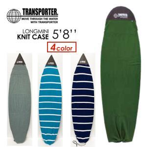 TRANSPORTER,トランスポーター,サーフボード,ケース,ニットケース●KNITCASE LONGMINI ロングミニ 5.8|surfer