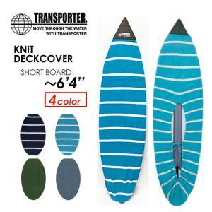 TRANSPORTER トランスポーター ボードケース ニットケース/KNIT DECKCOVER SHORTBOARD ニットデッキカバー ショート 6.4 surfer