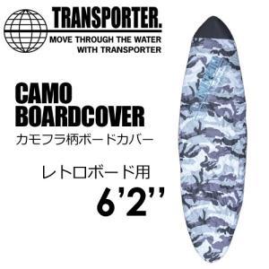 【あすつく対応】TRANSPORTER,トランスポーター,デッキカバー,ボードケース,カモフラ柄●CAMO BOARD COVER ボードカバー RETRO 6'2''|surfer