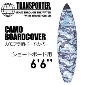 【あすつく対応】TRANSPORTER,トランスポーター,デッキカバー,ボードケース,カモフラ柄●CAMO BOARD COVER ボードカバー SHORT 6'6''|surfer