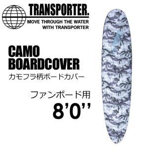 【あすつく対応】TRANSPORTER,トランスポーター,デッキカバー,ボードケース,カモフラ柄●CAMO BOARD COVER ボードカバー FUN 8'0''|surfer
