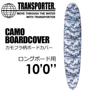【あすつく対応】TRANSPORTER,トランスポーター,デッキカバー,ボードケース,カモフラ柄●CAMO BOARD COVER ボードカバー LONG 10'0''|surfer