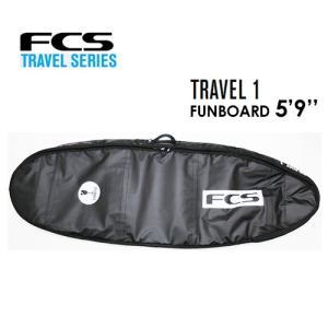 送料無料 FCS エフシーエス サーフボード シングル ハードケース トラベルシリーズ ファンボード/TRAVEL 1 FUNBOARD 5'9''|surfer