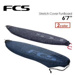 FCS エフシーエス サーフボードケース ニットケース ファンボード用/STRETCH COVER FUNBOARD 6'7''|surfer