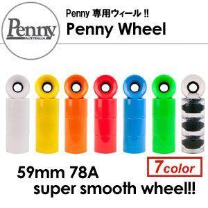 Penny,ペニー,スケートボード,ウィール●Penny Wheel|surfer