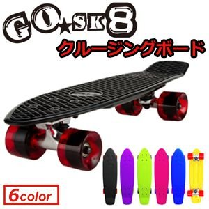 【あすつく対応】GOsk8,ゴースケート,Pennyタイプ,ペニータイプ,スケートボード,ウィール●GOsk8クルージングボード|surfer