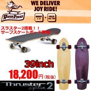 あすつく gravity グラビティー スケートボード コンプリート/WOODY PRESS ウッディプレス THRUSTER SYSTEM SURF SKATEBOARD 39