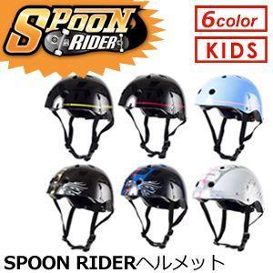 スケートボード,SPOONRIDER,スプーンライダー,子供用●SPOON RIDER ヘルメット|surfer