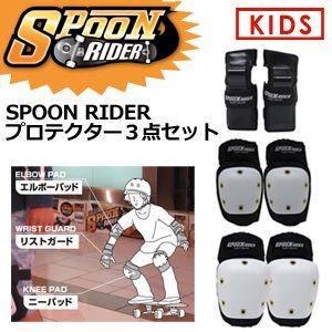 スケートボード,SPOONRIDER,スプーンライダー,子供用●SPOON RIDER プロテクター3点セット surfer