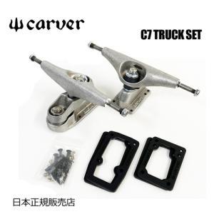 送料無料 Carver カーバー カーヴァー スケートボード トラック/Carver C7 Truck set トラックセット|surfer