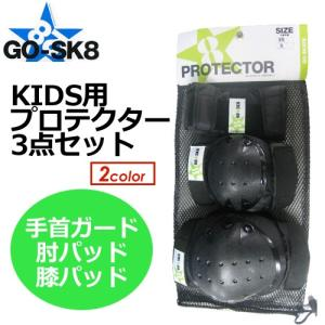 GOsk8 ゴースケート スケートボード 子供用/KIDS プロテクター 3点セット|surfer