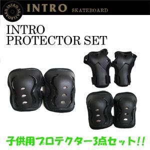 INTRO イントロ スケートボード プロテクター 手首 膝、肘 パッド 子供用 sale/INTRO SKATEBOARD PROTECTOR SET プロテクターセット|surfer