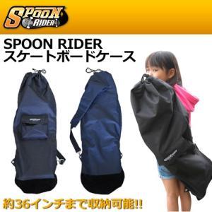 SPOONRIDER,スケートボード,スプーンライダー,子供用,プレゼント●SPOON RIDER スケートボードケース|surfer