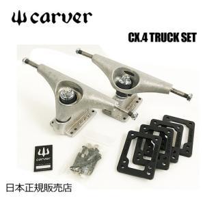送料無料 Carver カーバー カーヴァー スケートボード トラック/Carver CX.4 Truck トラックセット Silver|surfer
