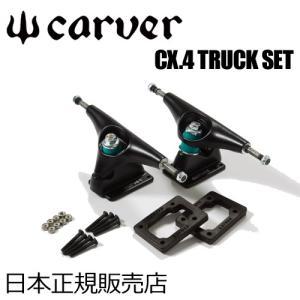 Carver カーバー カーヴァー スケートボード トラック/Carver CX.4 Truck トラックスセット Black|surfer