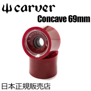 Carver カーバー カーヴァー スケートボード ウィール タイヤ/Concave 69mm RED 2個セット|surfer