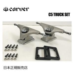 送料無料 Carver カーバー カーヴァー スケートボード トラック/Carver C5 Truck トラックセット Silver|surfer