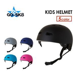 GOsk8,ゴースケート,スケートボード,子供用,プレゼント●KIDS HELMET キッズヘルメット ジュニアサイズ surfer