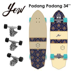 送料無料 YOW SURFSKATE ヤウ サーフスケート スケボー コンプリート/Padang Padang 34'' パダンパダン|surfer
