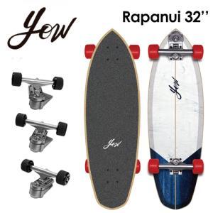 送料無料 YOW SURFSKATE ヤウ サーフスケート スケボー コンプリート/Rapanui 32'' ラパヌイ|surfer