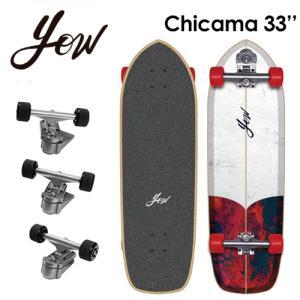 送料無料 YOW SURFSKATE ヤウ サーフスケート スケボー コンプリート/Chicama 33'' チカマ|surfer