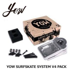 ヤウ サーフスケート スケートボード スケボー トラック システム 単体/YOW SURFSKATE SYSTEM V4 PACK S4 or S5|surfer