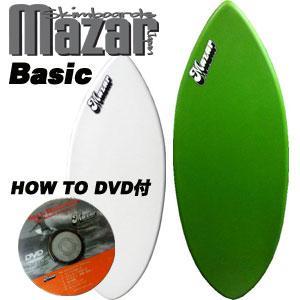スキムボード,MAZAR SKIMBOARD,マザースキムボード●BASIC,ベーシック 128.7サイズ|surfer
