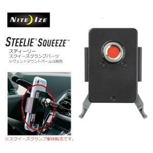 送料無料 NITE IZE ナイトアイズ 車 カー用品 スマホ ホルダー/STEELIE SQUEEZE CLAMP スティーリースクイーズクランプパーツ surfer