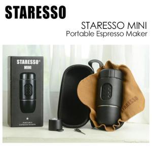 アウトドア キャンプ ホームカフェ コーヒー 携帯用エスプレッソメーカー/STARESSO MINI スタレッソミニ|surfer