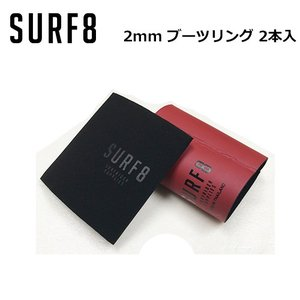SURF8 サーフエイト サーフィン 防寒対策 足首 ブーツ リング/WATER BLOCK 2mm ブーツリング 89F7S6