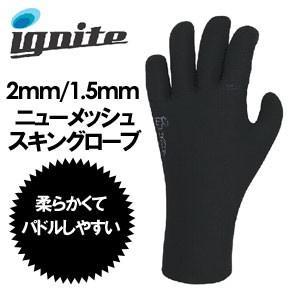 Ignite,イグナイト,サーフィン,防寒対策,グローブ●2mm/1.5mmニューメッシュスキングローブ|surfer