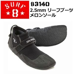 SURF8,サーフエイト,サーフィン,ブーツ,リーフ●リーフブーツ メロンソール 83140|surfer