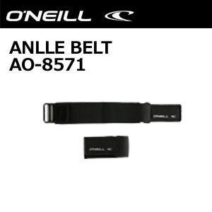 O'neill オニール サーフィン 防寒対策 手首 ベルト 浸水防止/ANKLE BELT アンクルベルト (1本) AO-8571|surfer