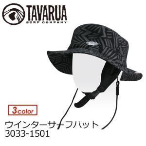 TAVARUA,タバルア,防寒対策,ヘッドキャップ,冬用●ウインターサーフハット 3033-1501|surfer