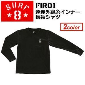 送料無料 SURF8 サーフエイト 防寒対策 インナー ウェアー/遠赤外線糸インナー 長袖シャツ FIR01|surfer