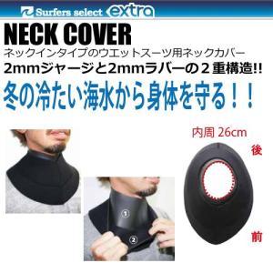 EXTRA エクストラ サーフィン 防寒対策 ネックイン 首/NECK COVER ネックカバー|surfer