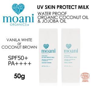 moani,モアニ,オーガニック,日焼け止め,顔用●UV SKIN PROTECT MILK 50g|surfer