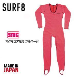 SURF8 サーフエイト 防寒対策 インナーウェアー/MAGMA CORE F/S フルスーツ SMCマグマコア起毛 89F4C4|surfer