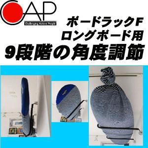 サーフボードラック ディスプレイ CAP キャップ/ボードラックF (可動アーム)2本/セット ロングボード用|surfer