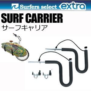 EXTRA エクストラ キャリア ラック 自転車用サーフボードキャリア/SURF CARRIER サーフキャリア|surfer