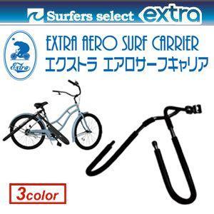 EXTRA,エキストラ,キャリア,ラック,自転車用サーフボードキャリア●AERO SURF CARRIER エアロ サーフキャリア surfer