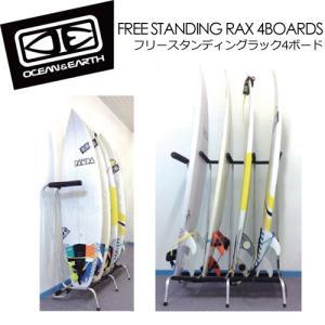 【送料無料】O&E,オーシャンアンドアース,ボードラック●FREE STANDING RAX 4BOARDS フリースタンディングラック4ボード|surfer