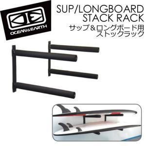 送料無料 O&E オーシャンアンドアース ボードラック/SUP LONGBOARD STACK RACK サップ&ロングボード用ストックラック|surfer