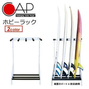 CAP キャップ サーフボードラック ディスプレイ 組立式/ホビーラック|surfer