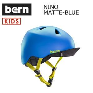 送料無料 bern バーン 子供用 ヘルメット スケボー スノボー 自転車 ジャパンフィット/NINO MATTE-BLUE VISOR付 VJBMBLV surfer